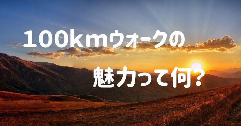 100kmウォーク魅力編