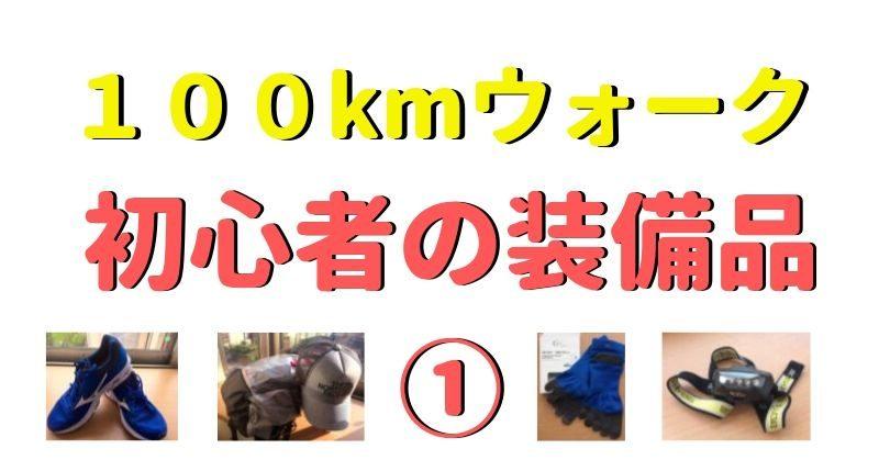 100kmウォーク装備①