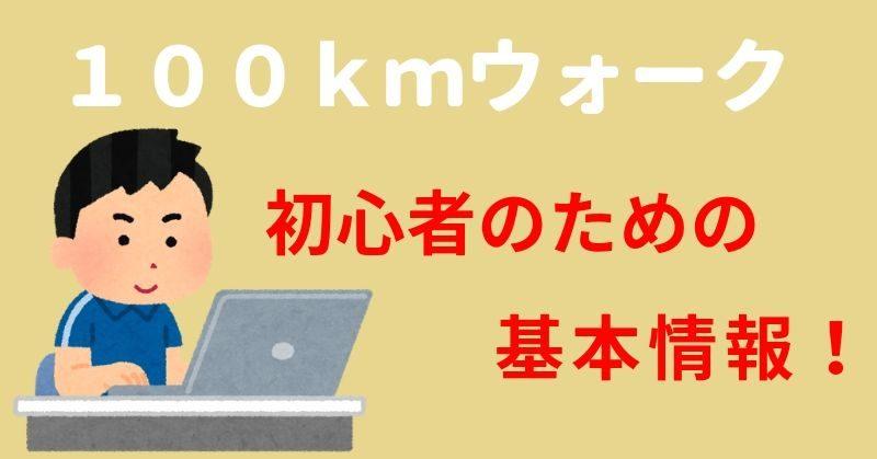 100kmウォーク初心者基本情報